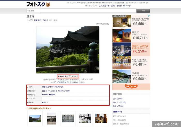 梅問題-[素材]Photosku 超過7000張,四千像素高解析圖庫,免費下載