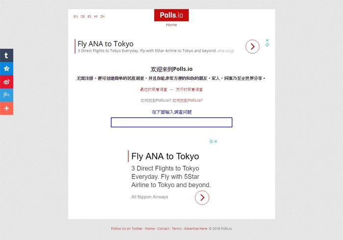 梅問題-Polls.io一鍵線上快速建立票選表單