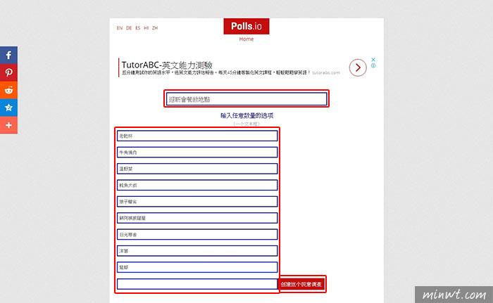 梅問題-Polls.io 線上問卷產生器