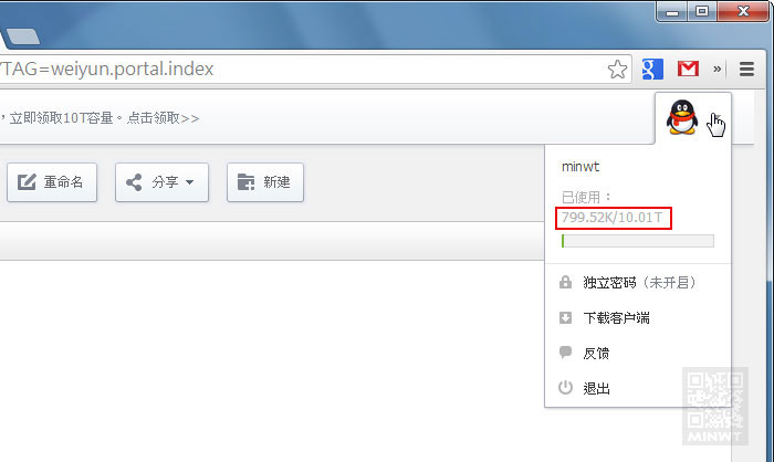 梅問題-免費資源-騰訊微雲QQ免費10TB雲端碟任你用(單檔32GB)