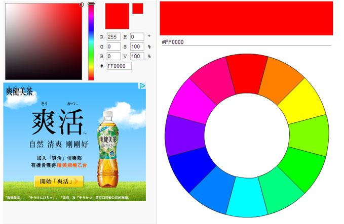 梅問題-免費資源-《RGB Color Wheel》線上網頁選色器打開網頁就可配色
