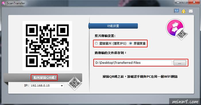 梅問題-[軟體] ScanTransfer掃描QR Code,立即就能將手機照片、影片傳送至電腦(iOS/Android)
