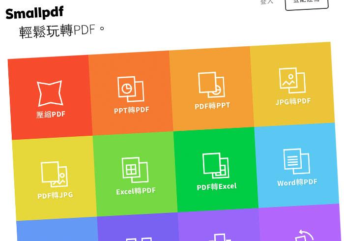 「Smallpdf」線上萬用PDF轉檔、合併、分割、壓縮平台
