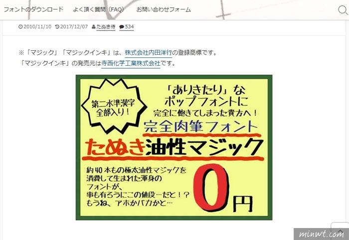 梅問題-[字型] Tanukifont 免費油性奇異筆手寫風格字型下載