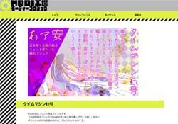 [字型] Timemachine 日本古文風字型,免費下載可商用