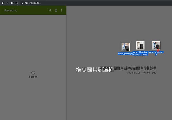 [圖床] Upload.cc 免費圖床空間,免註冊! 立即拖拉圖片,立即上傳並可直連無廣告