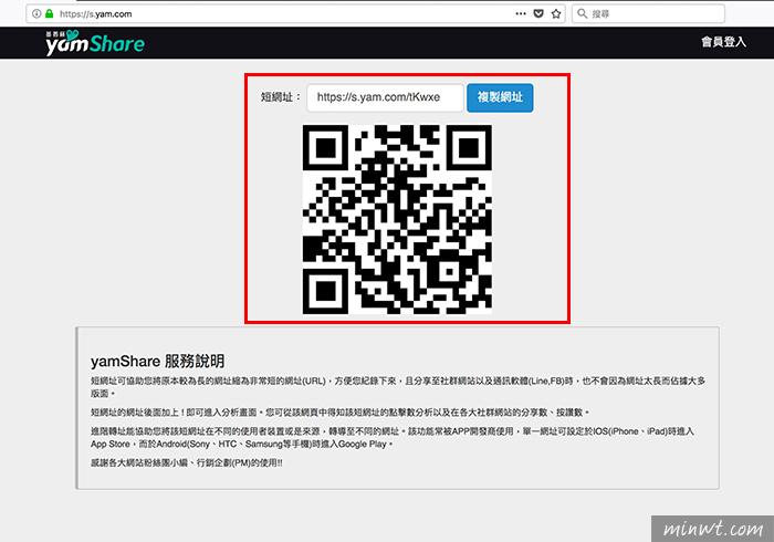 梅問題-yamShare台灣本土老牌的搜尋網「蕃薯藤」提供免費短網址服務,支援分析與QRcode