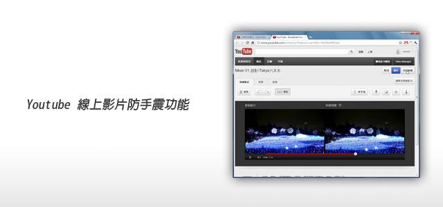 梅問題-免費資源-Youtube線上影片編輯數位防手震