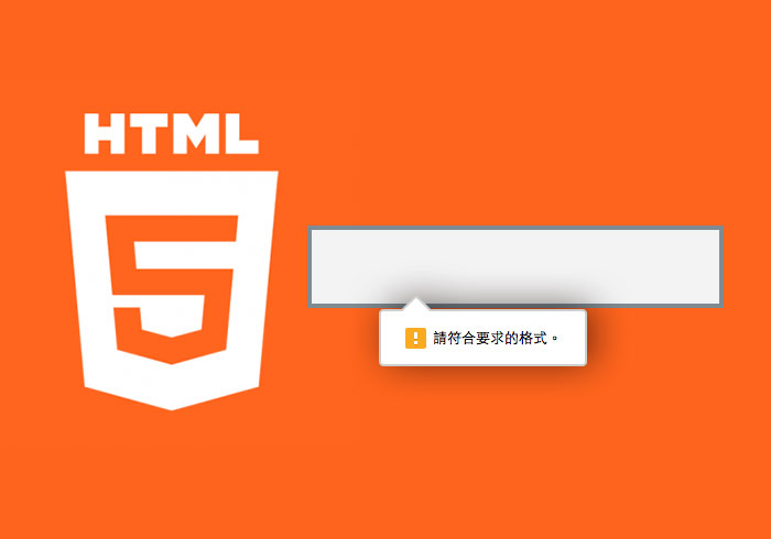 梅問題-HTML5教學-免寫程式!HTML5新屬性自動檢測輸入框與欄位格式是否正確