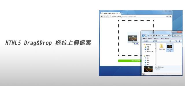 梅問題-html教學-html5檔案拖拉上傳