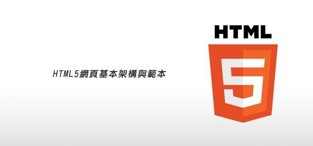 梅問題-html-html5基本架構與範本