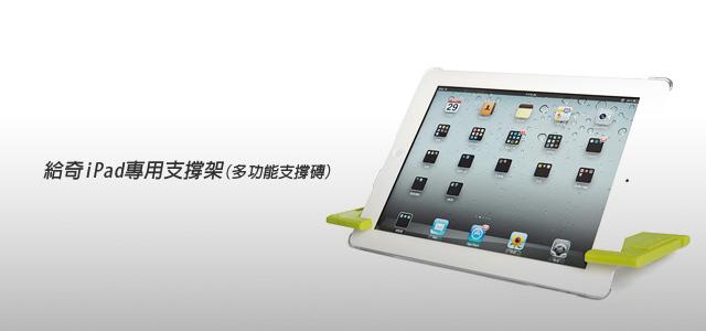 梅問題-ipad週邊配件-給奇iPad專用支撐架