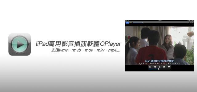 【有料程式】iPad萬用影音播放器OPlayer