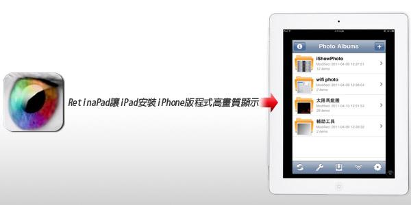 梅問題-iPad JB應用-RetinaPad讓iPad安裝iPhone應用程式以高畫質顯示