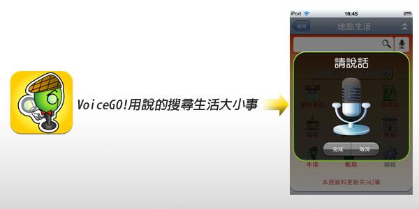 梅問題-iphone無料程式-VoiceGo!生活行-用說的搜尋生活大小事
