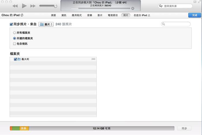 梅問題-《BulkFileChanger》 讓iPad/iPhone相簿能依照檔名排序