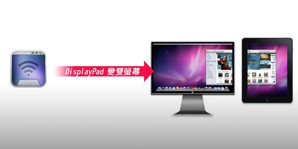 【iPad】DisplayPad延伸桌面讓iPad變雙螢幕