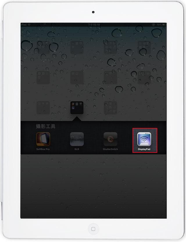 梅問題-DisplayPad延伸桌面讓iPad變雙螢幕
