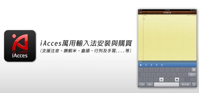 梅問題-iphone jb應用-iAcces萬用輸入法安裝設定與購買