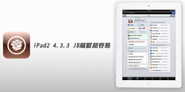 梅問題-JB教學-iPad2JB越獄超EZ