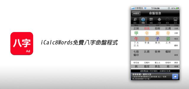 梅問題-iPhone無料程式-iCalc8Words免費八字命盤觀看一生的流年運勢