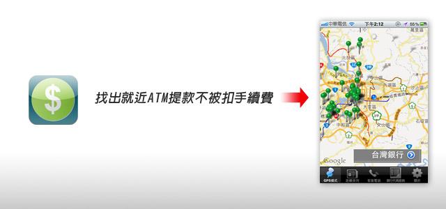 梅問題-iphone無料程式-找出就近提款機提款不被扣手續費