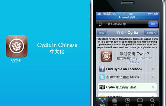 梅問題-iphone教學-Cydia中文化
