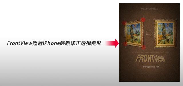 梅問題-iPhone有料程式-FrontView透過iPhone輕鬆修正透視變形