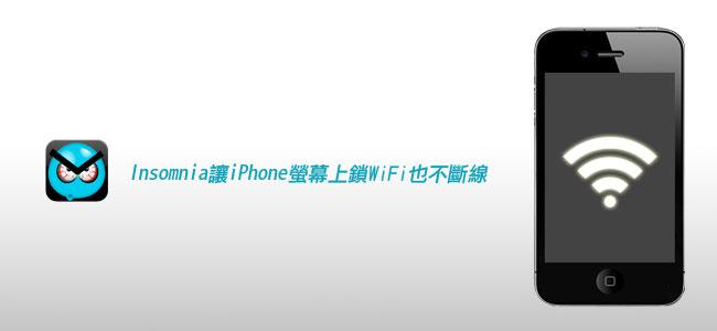 【iPhone JB應用】Insomnia讓iPhone螢幕上鎖WiFi也不斷線
