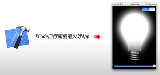 [APP開發]Xcode自行開發電火球App