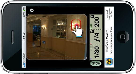 梅問題-iphone教學-LightMeter讓iphone變為反射式測光表