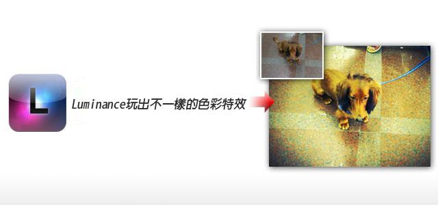 梅問題-有料程式-Luminance模擬出各式Lono色彩特效