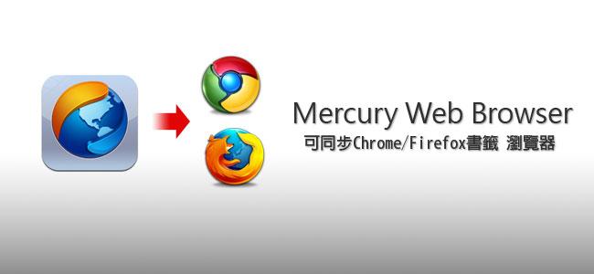 梅問題-iphone無料程式-Mercury可同步Chrome-Firefox書籤與全螢幕預覽