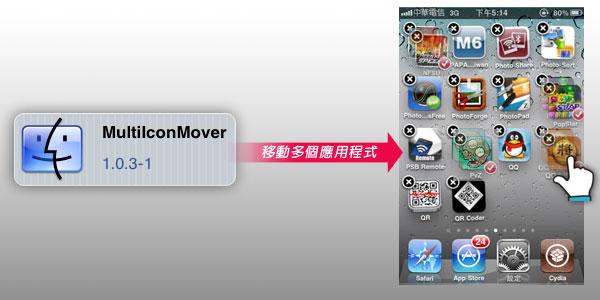 【iPhone JB應用】MultilconMover移動多個桌面軟體圖示