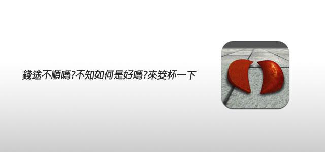 梅問題-iPhone無料程式-錢途不順嗎?不知如何是好嗎?來筊杯一下