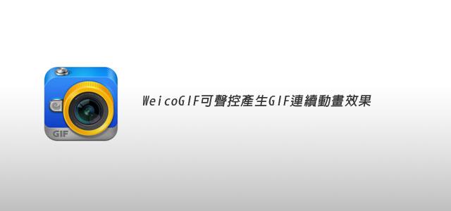 梅問題-iPhone無料程式-WeicoGif用聲控產生Gif連續影像動畫