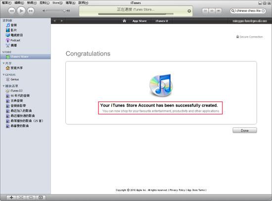 梅問題-iphone入門-iTunes安裝與免信用卡註冊新帳號