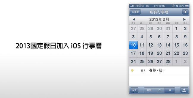 將2013年國定假日新增到行事曆中(iPhone/iPad/iPod touch)