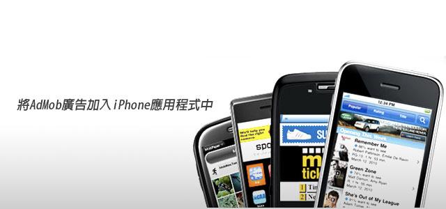 梅問題-iPhone應用程式開發-將AdMod廣告加入iPhone應用程式中