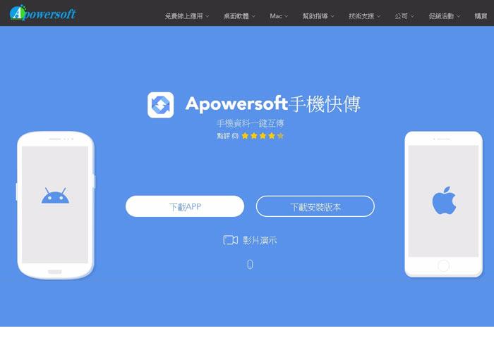 梅問題-Apowersoft手機快傳!免傳輸線透過WiFi一鍵讓Android、iPhone、電腦互傳檔案超簡便