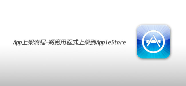 [APP開發] 將應用程式上架到Apple Store