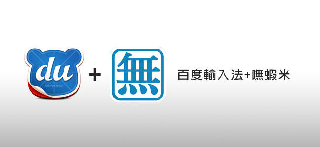 【iPhone JB應用】百度輸入法載入嘸蝦米字根