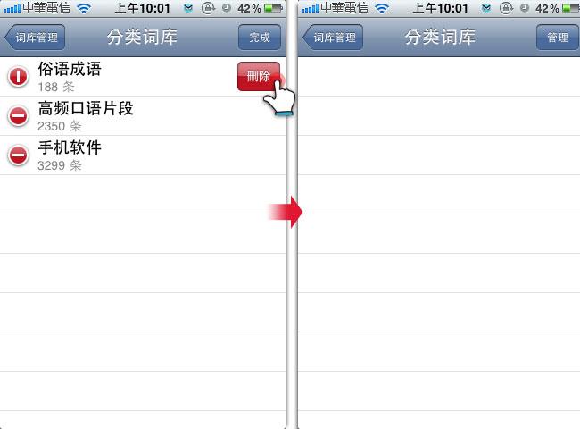 梅問題-「JB應用」百度輸入法載入嘸蝦米字根檔
