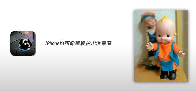 梅問題-iphone拍照軟體-BigLens讓iPhone也可拍出像單眼的迷人淺景深