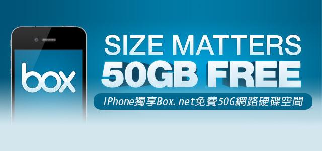 好康報-iphone獨享Box.net終生50G網路磁碟空間