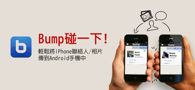 梅問題-應用程式-bump碰一下!輕鬆將iphone聯絡人/相片傳送到Android平台