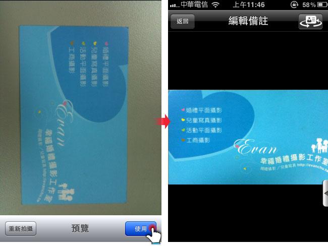 梅問題-iphone應用程式-iPhone名片管理軟體CamCard