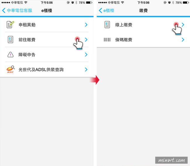 梅問題-《中華電信客服APP》免出門線上就能繳費與查詢合約內容