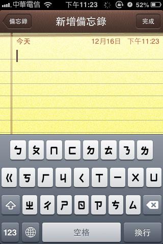 梅問題-iphone火速上手-iOS6找回舊版的注音鍵盤