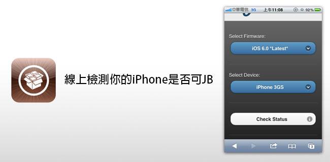【iOS JB教學】JailbreakStats線上檢測你的iPhone是否可JB
